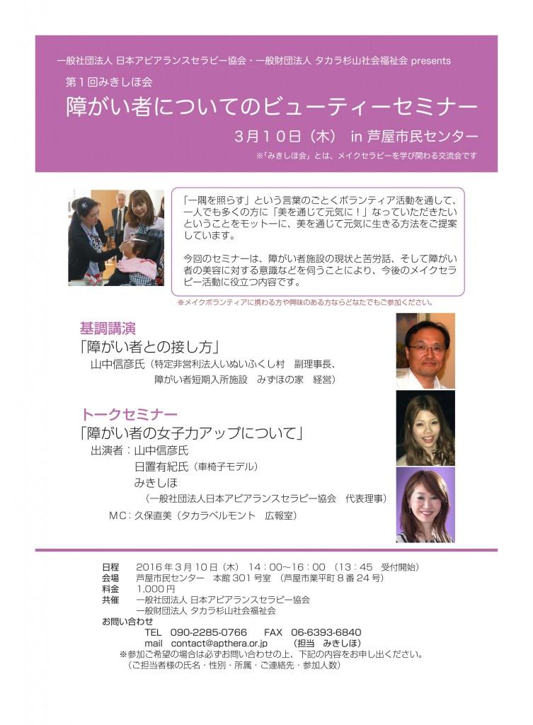 3/10「障がい者についてのビューティーセミナー」開催します!