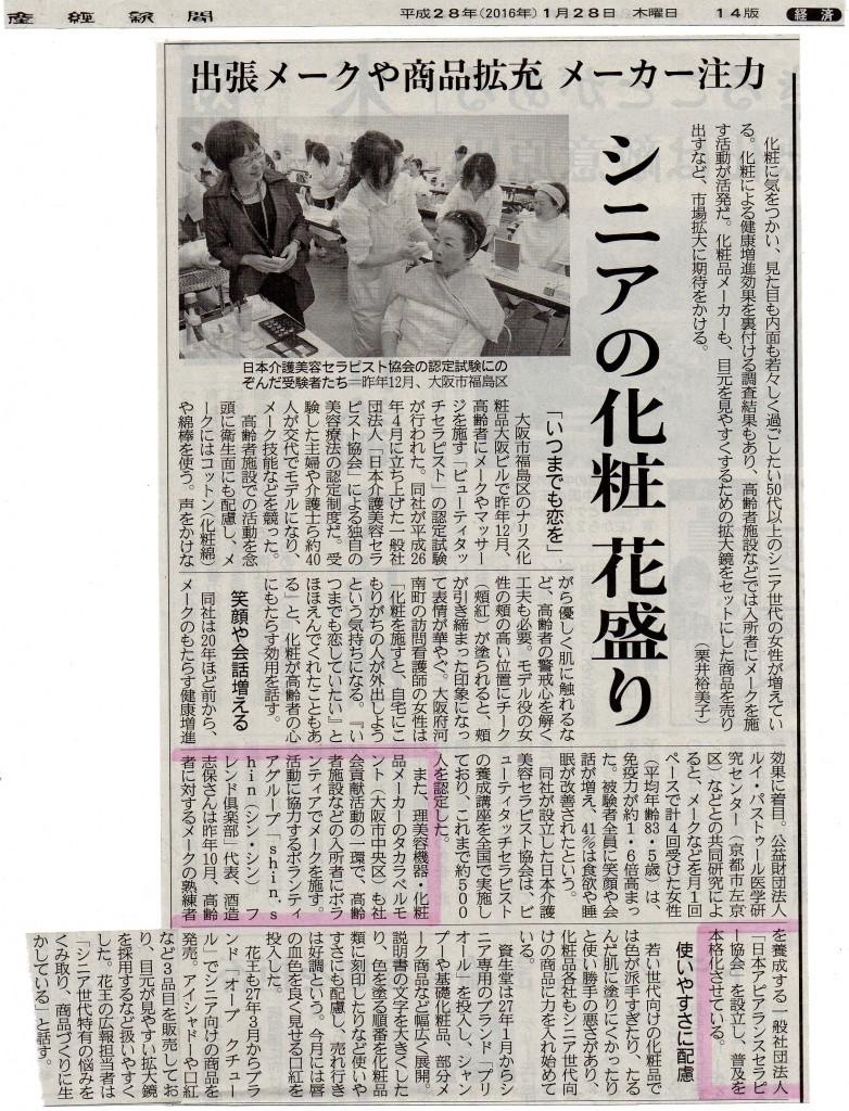 1/28産経新聞掲載
