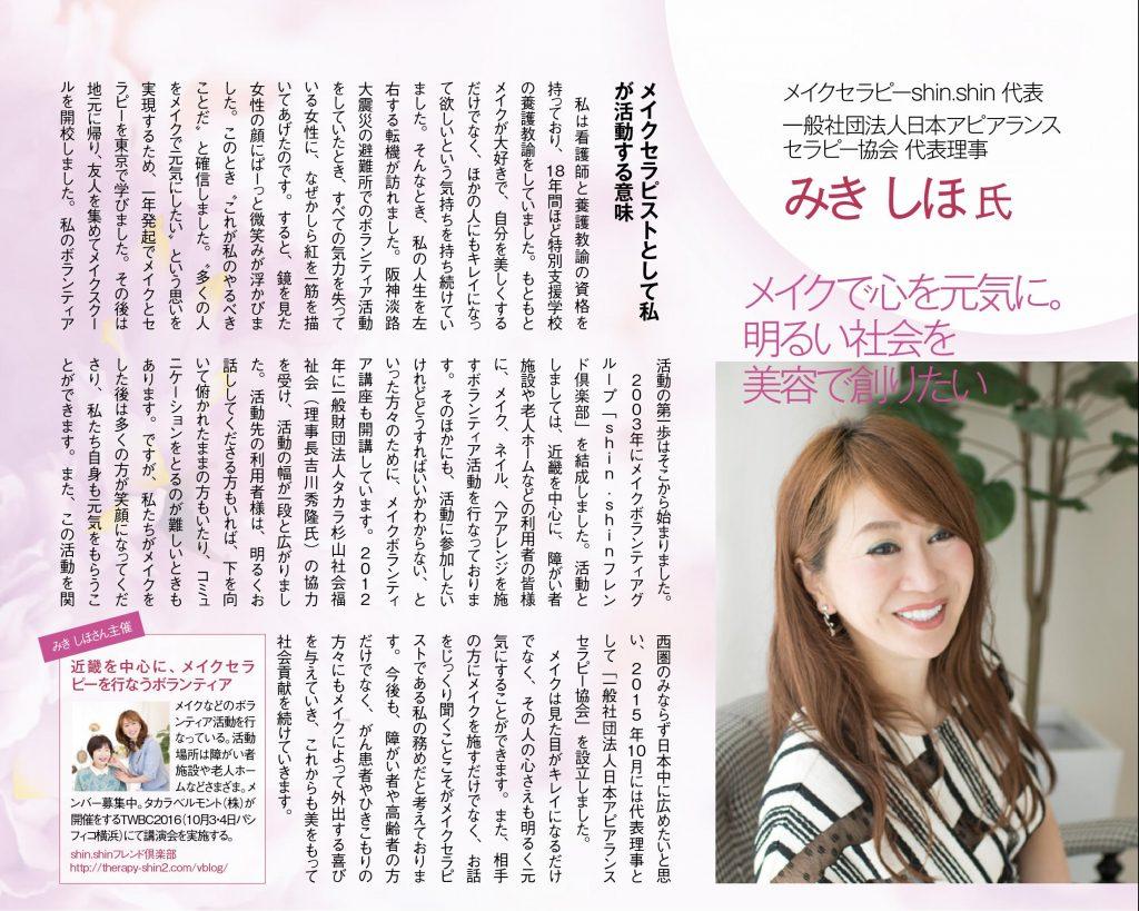 「エステティック通信」10月号に社会貢献で掲載!