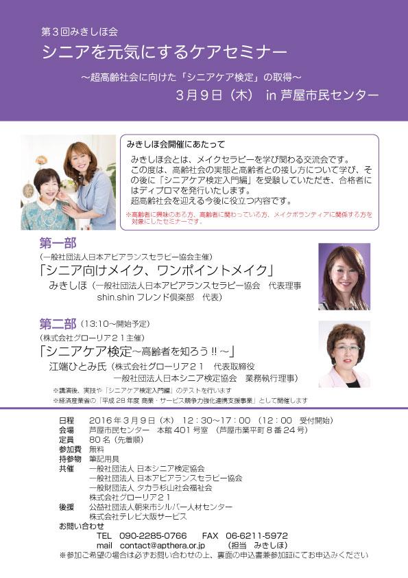 2017.3.9第3回みきしほ会は「シニアケア検定」