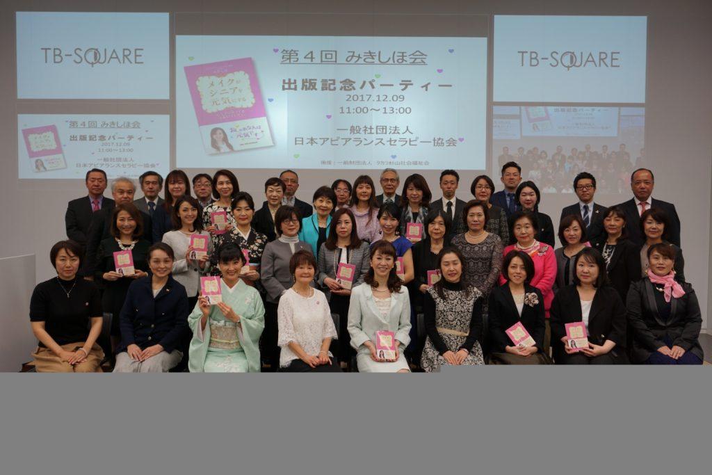第4回みきしほ会「出版記念パーティー」その2(毎日新聞掲載)