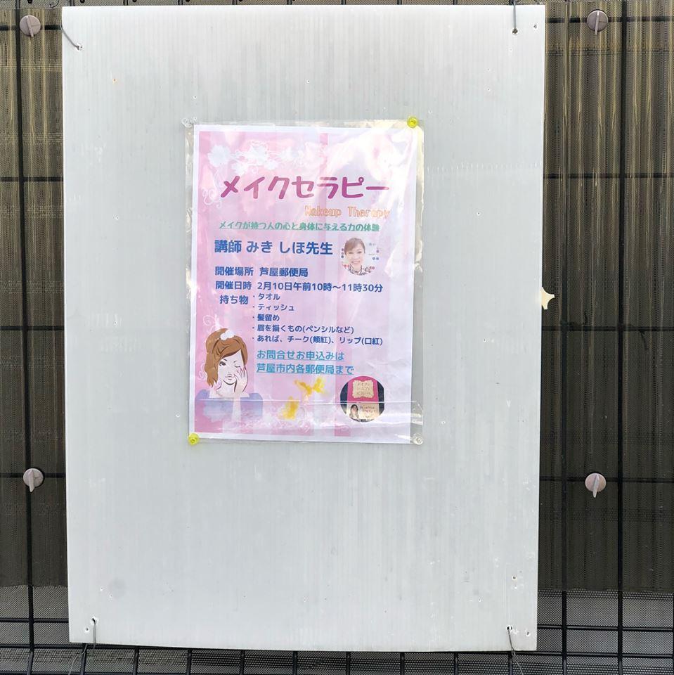 2月10日に芦屋郵便局にて、メイクセラピー講座します。