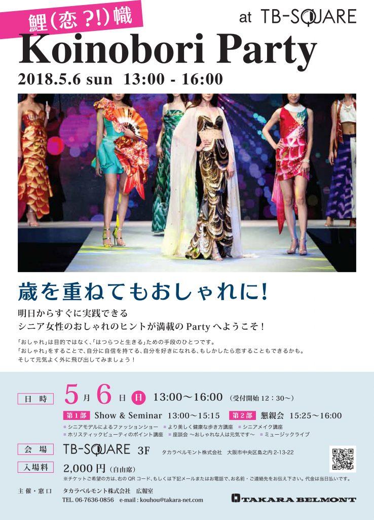 5月6日シニアファッションショー申し込み方法
