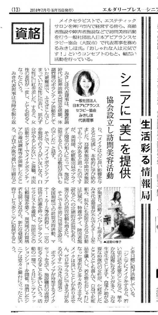 「月刊 エルダリープレス シニア・ライフ版」7月号 記事掲載