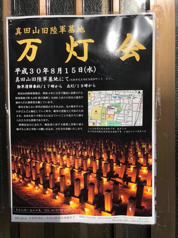 真田山旧陸軍墓地万灯会ご奉仕活動をしてまいりました!