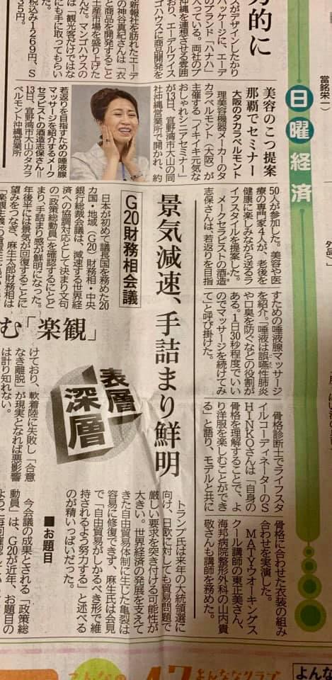 【2019.4.14琉球新聞掲載頂きました】