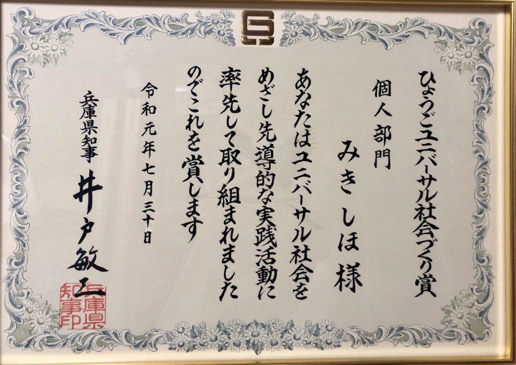 第27回「ひょうごユニバーサル社会づくり賞」知事賞を受賞しました。