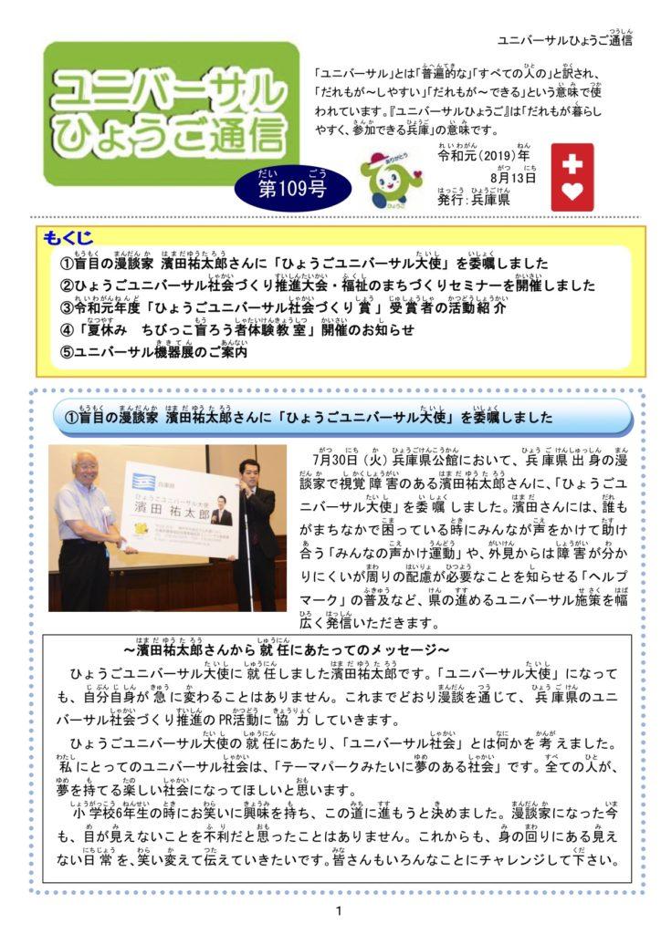 「ユニバーサルひょうご通信」109号