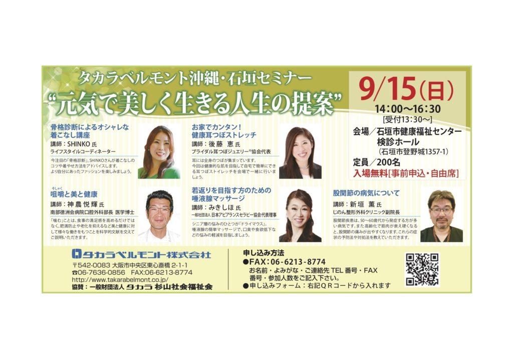 2019.9.15石垣島にてセミナーします♪