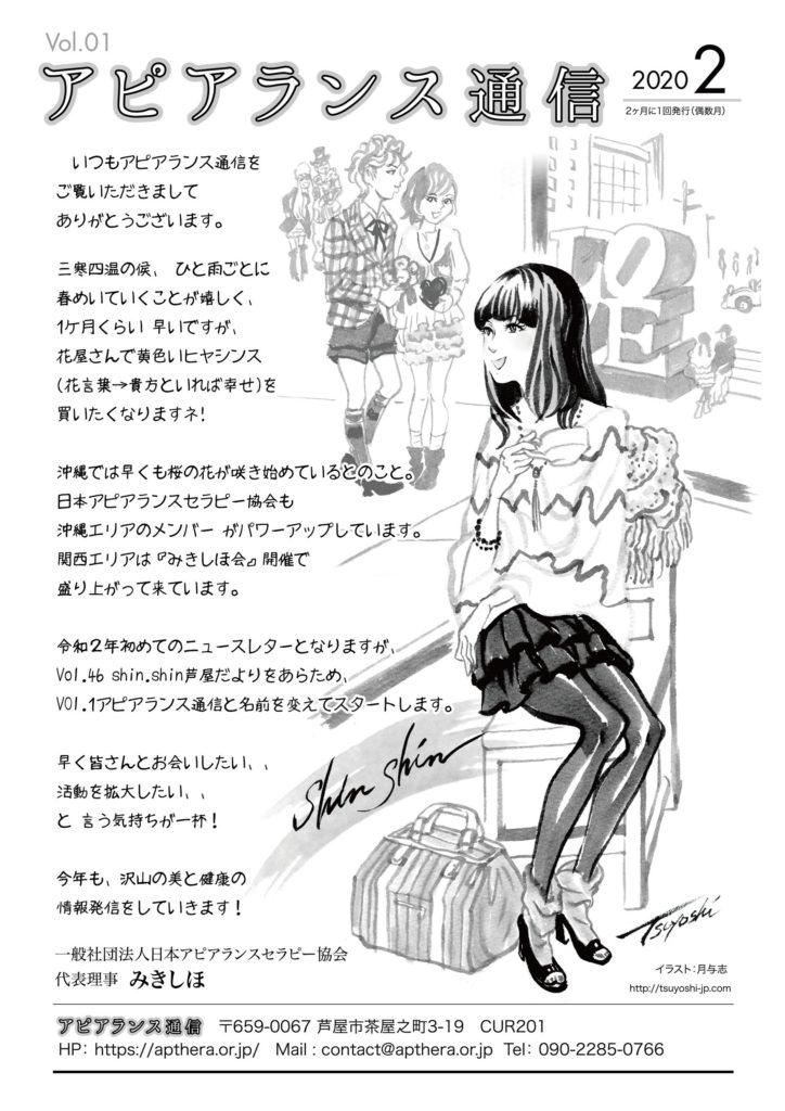 アピアランス通信Vol.1