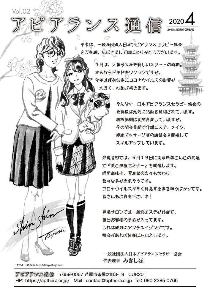 アピアランス通信Vol.2