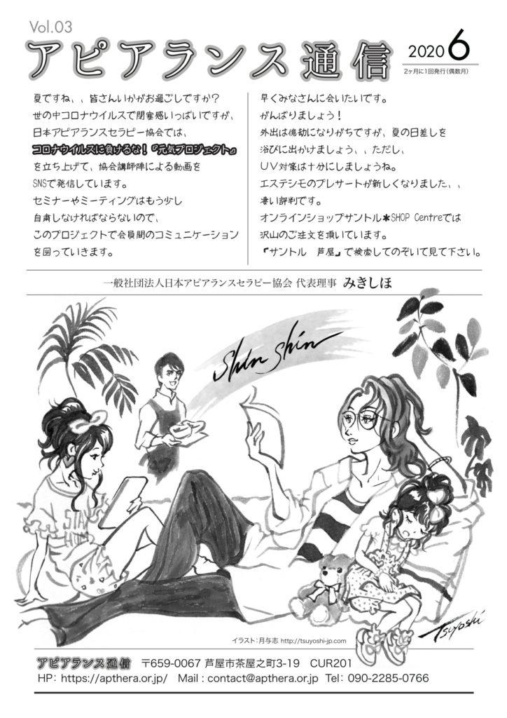 アピアランス通信Vol.3
