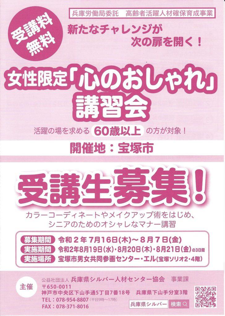 【宝塚市にて募集!8/18,19カラー&メイクのご案内】