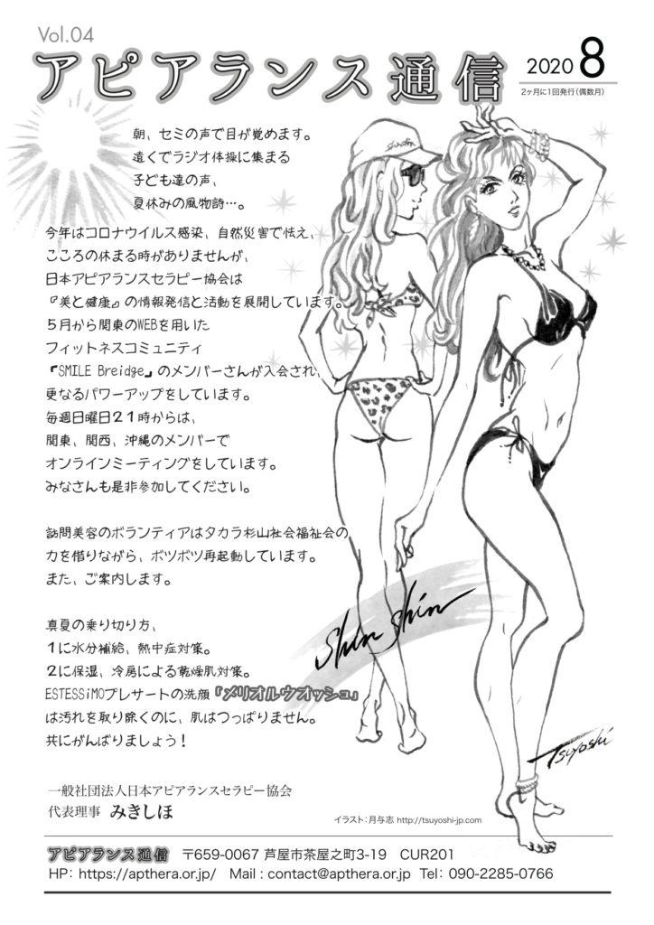 アピアランス通信Vol.4 夏のビキニ編