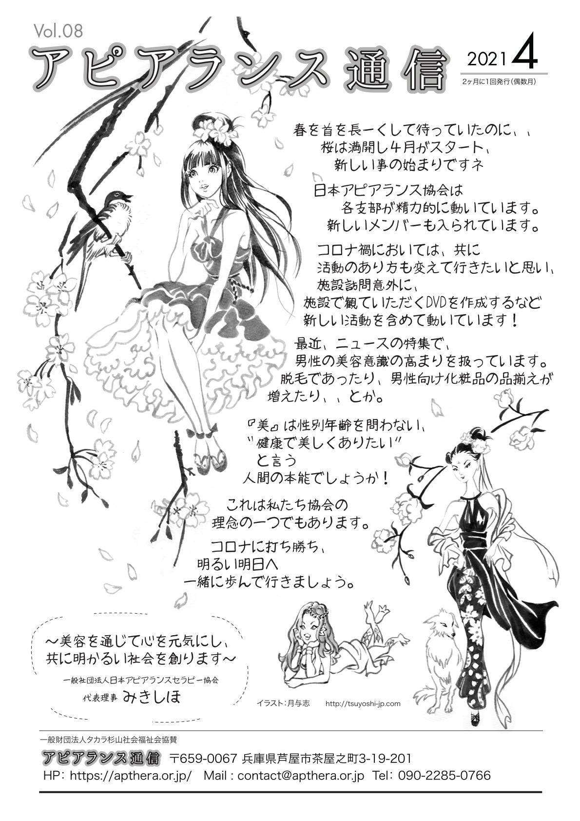 アピアランス通信Vol.8 コロナ2年目新年度編